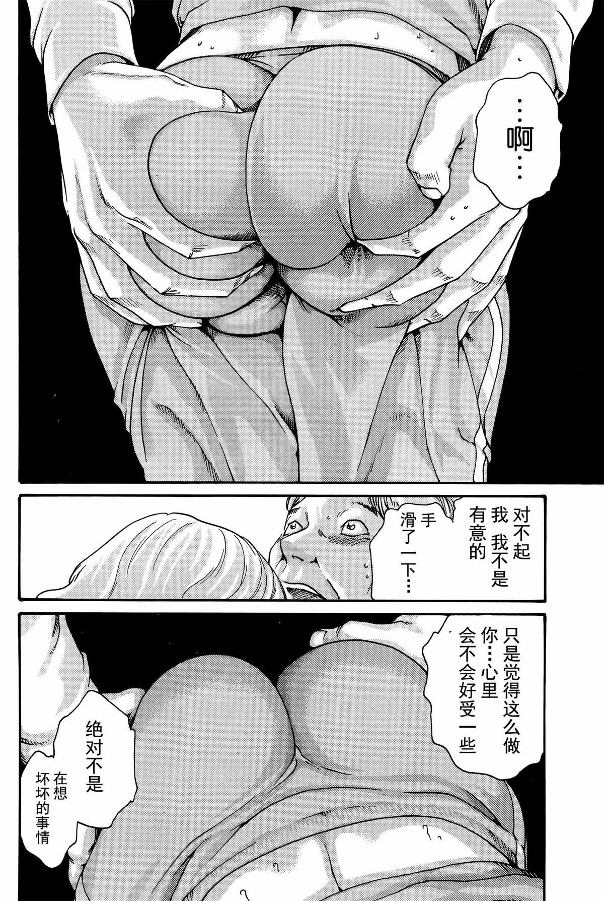Ikitsuke de Ippai Ch. 1-4 37