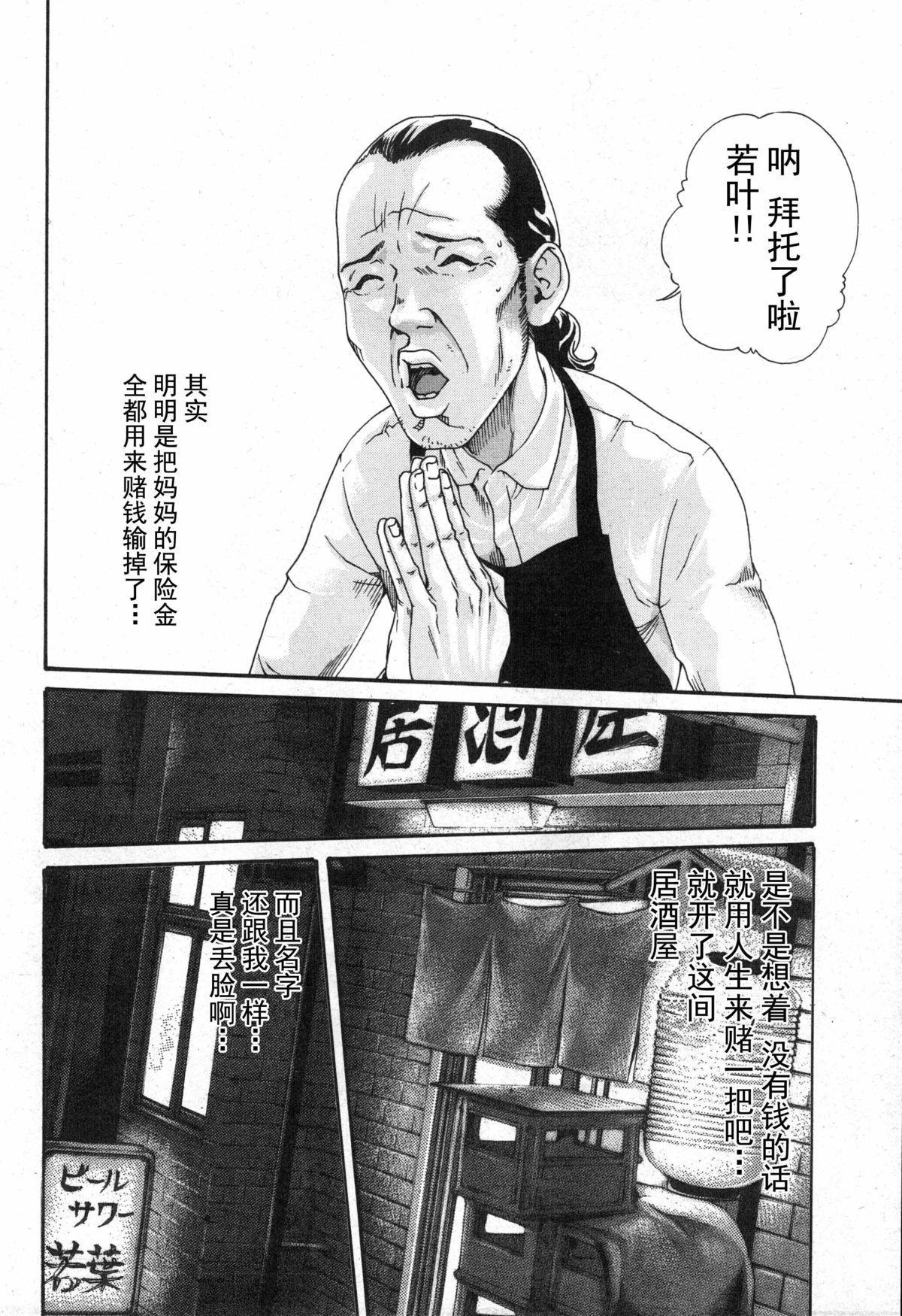 Ikitsuke de Ippai Ch. 1-4 3