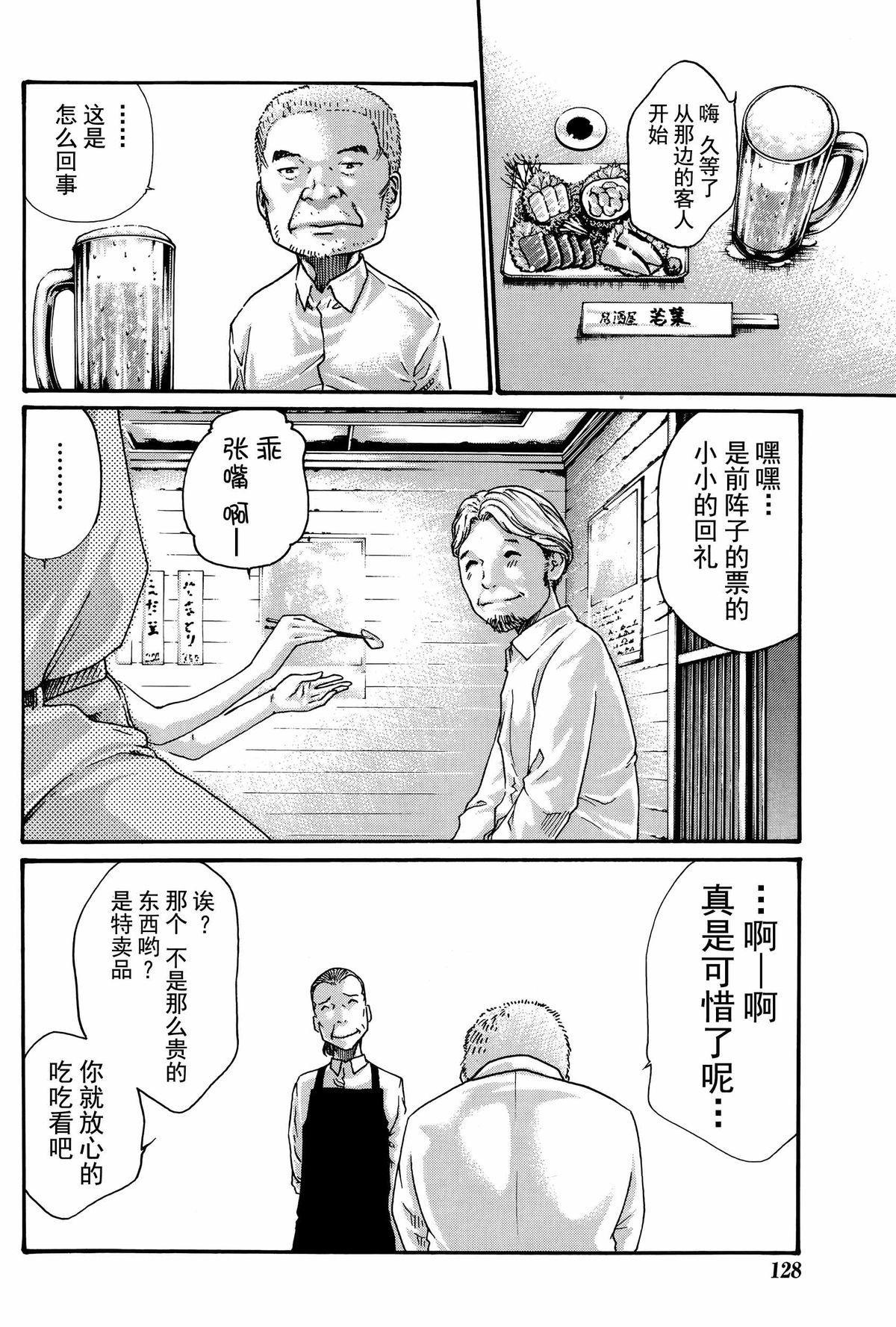 Ikitsuke de Ippai Ch. 1-4 45