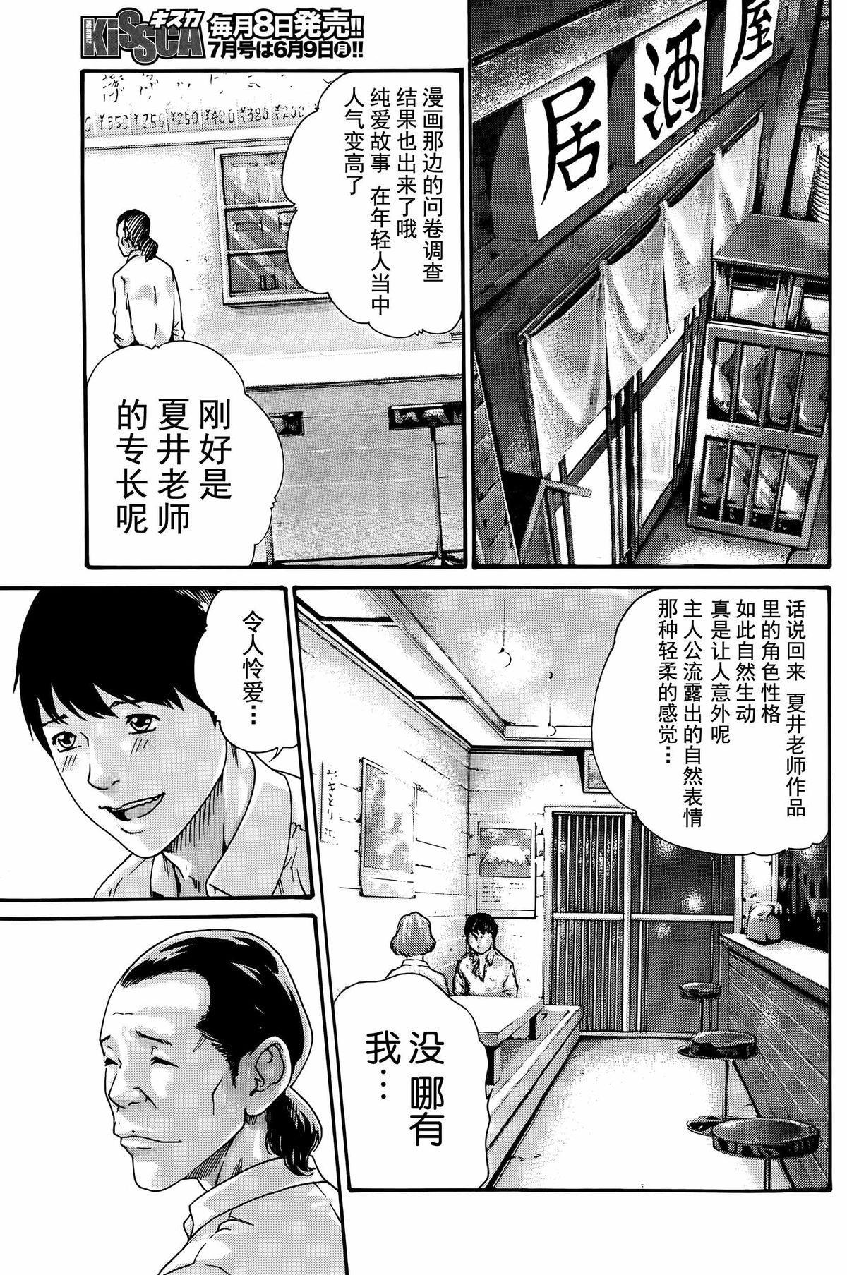 Ikitsuke de Ippai Ch. 1-4 50