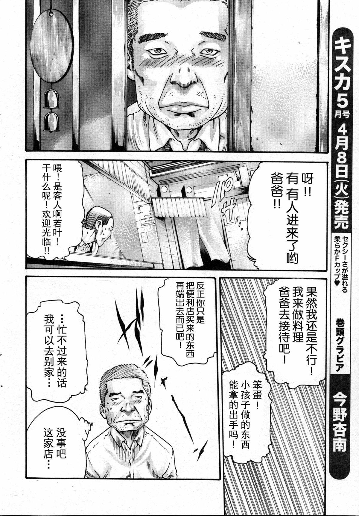 Ikitsuke de Ippai Ch. 1-4 5