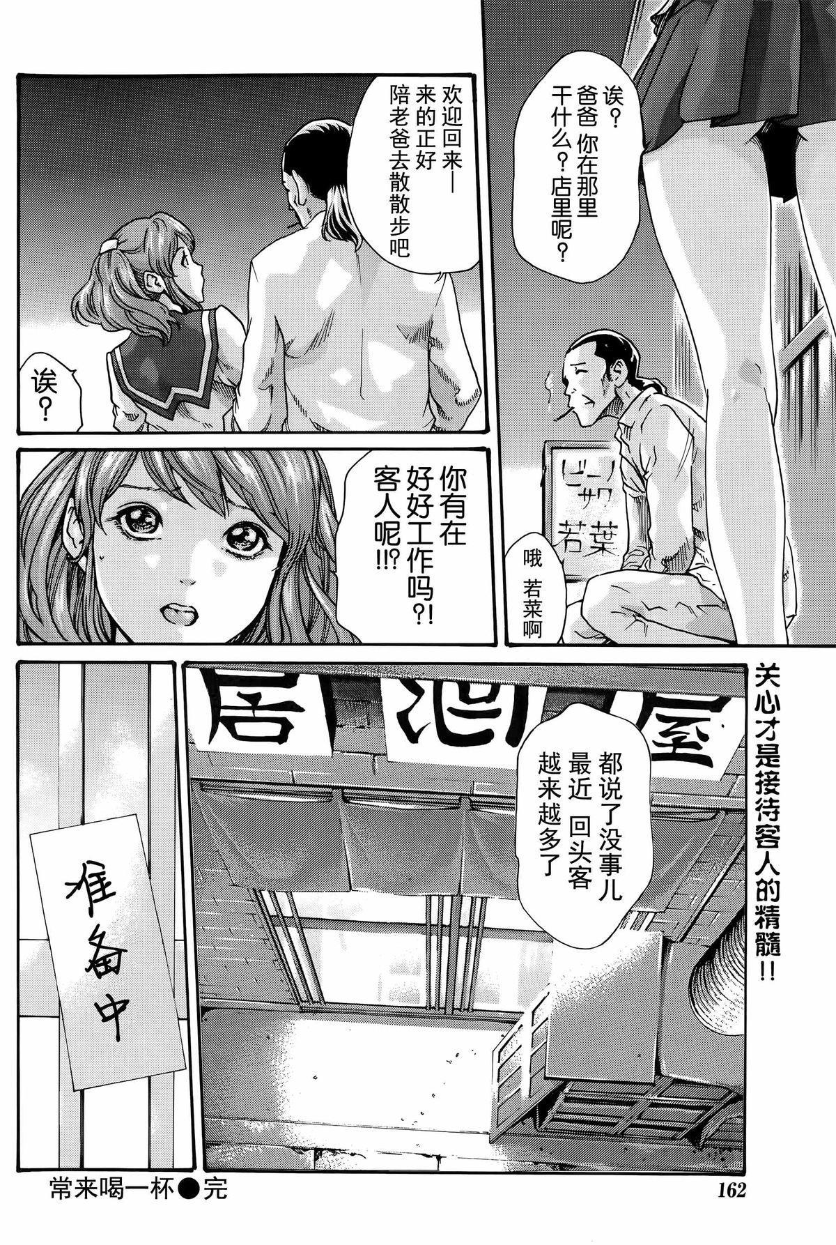 Ikitsuke de Ippai Ch. 1-4 71
