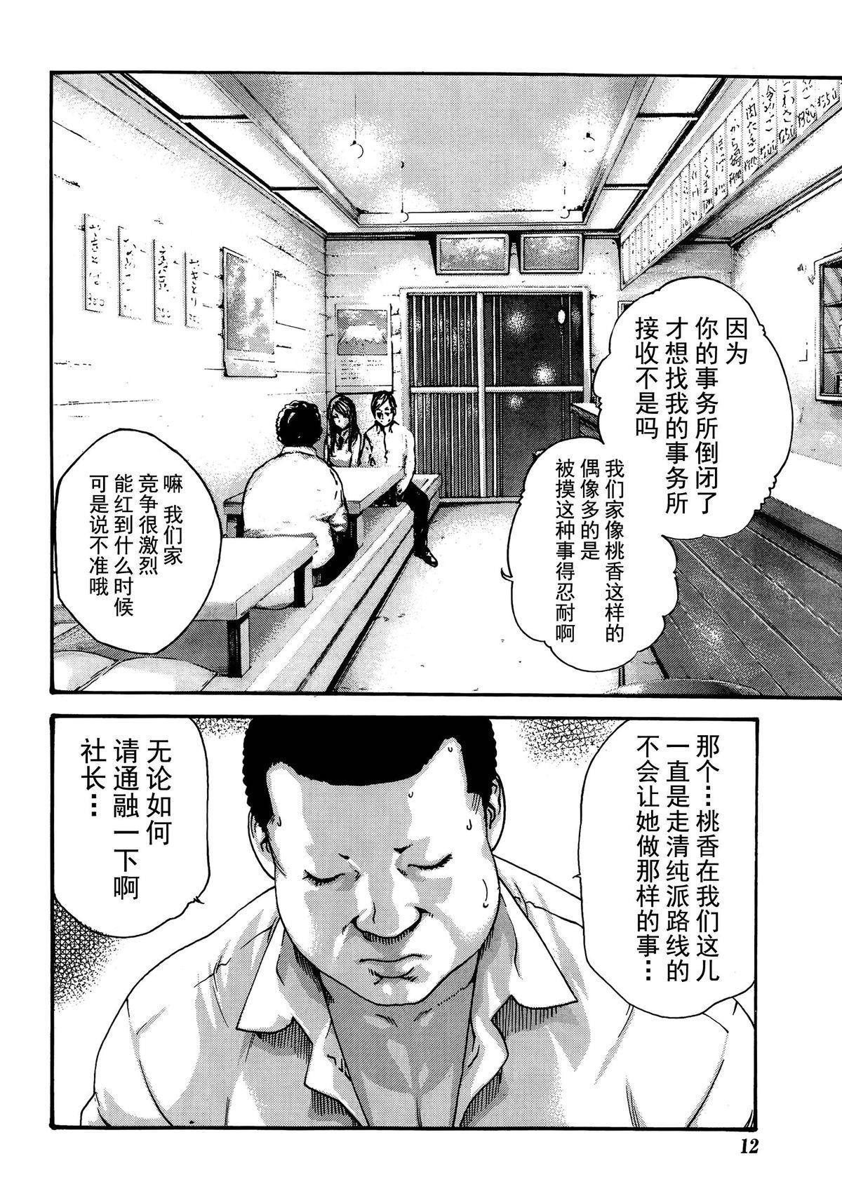 Ikitsuke de Ippai Ch. 1-4 74