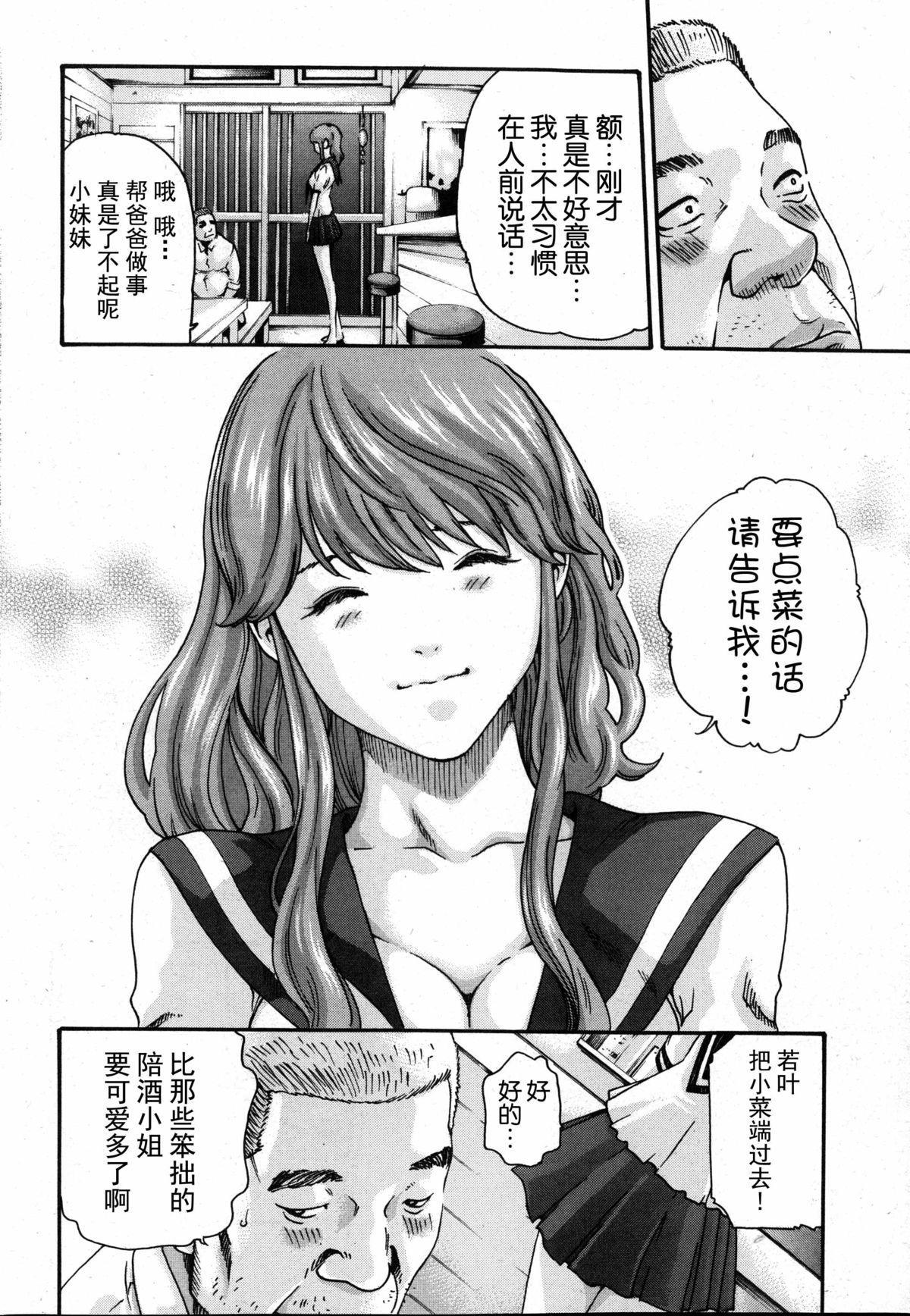 Ikitsuke de Ippai Ch. 1-4 7