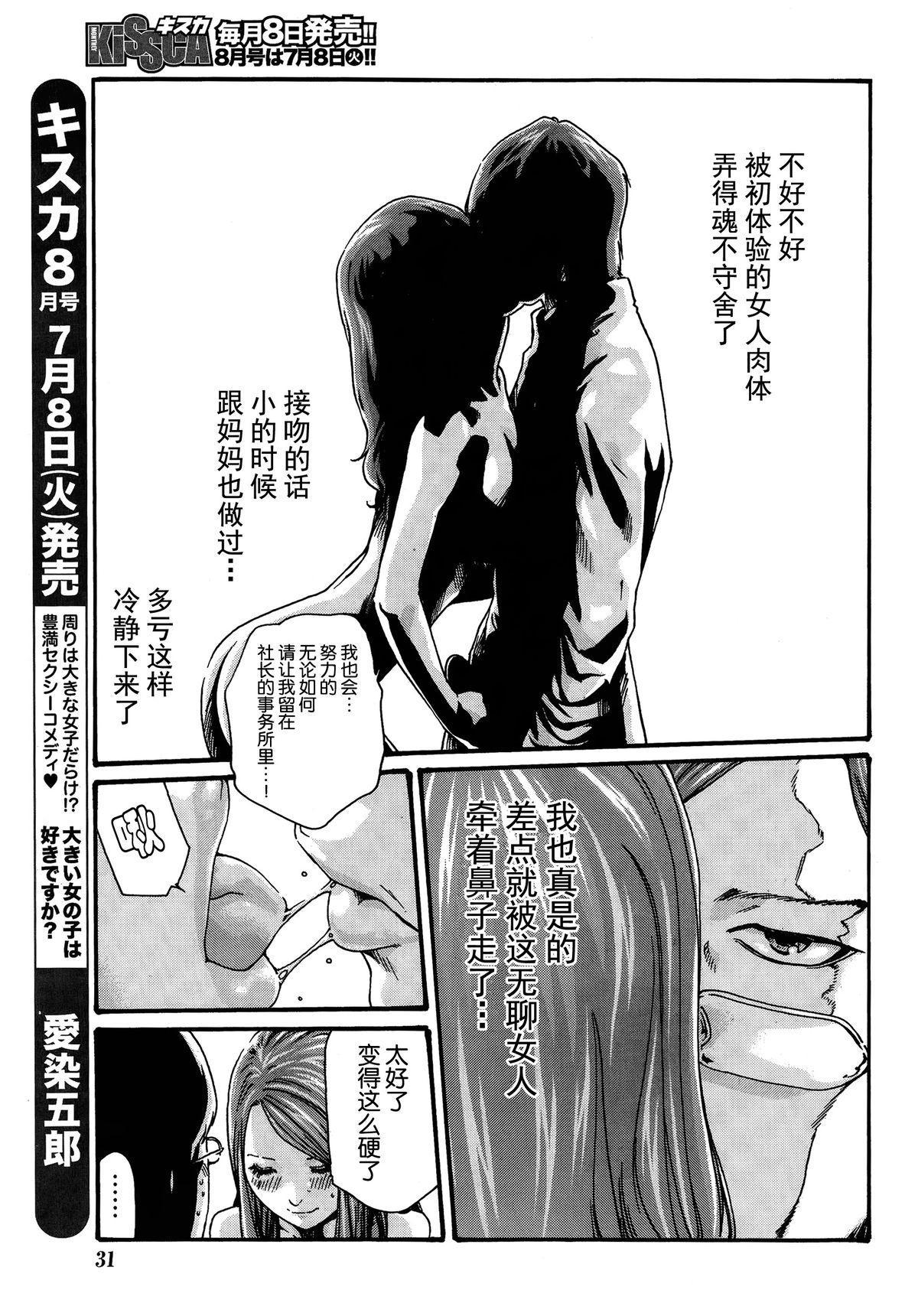 Ikitsuke de Ippai Ch. 1-4 93