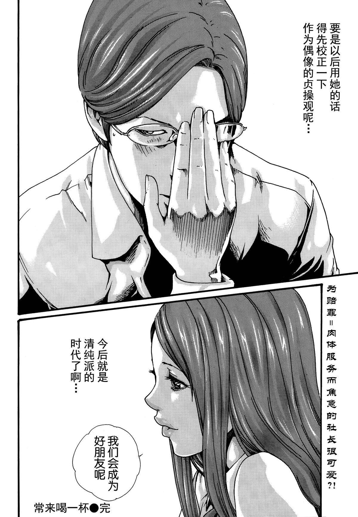 Ikitsuke de Ippai Ch. 1-4 98