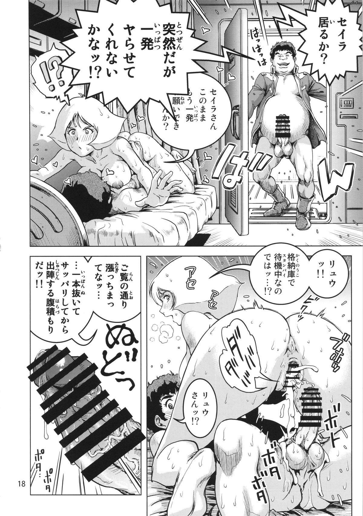 Osase no Sayla-san 16