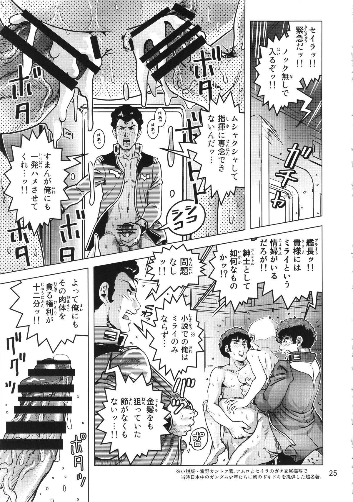 Osase no Sayla-san 23