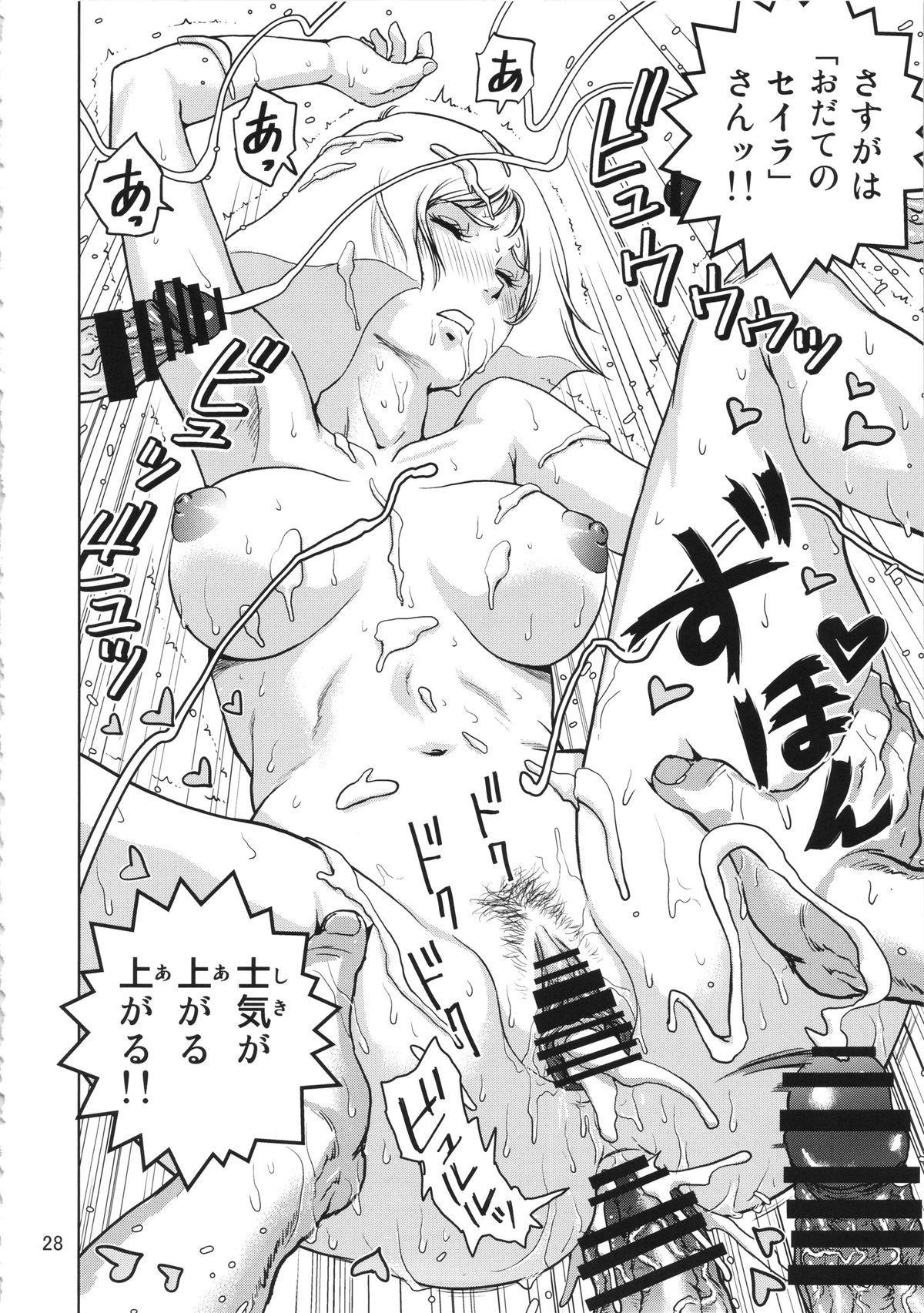 Osase no Sayla-san 26