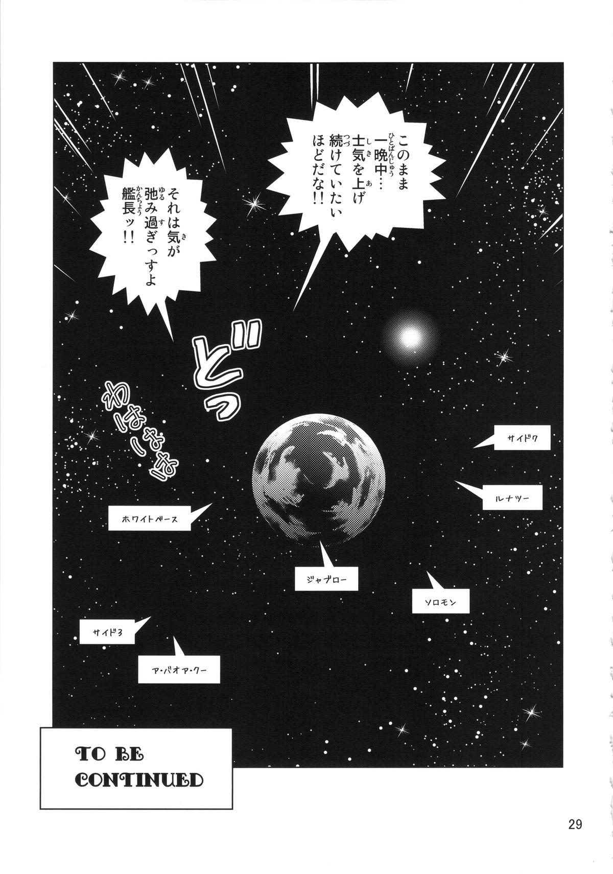 Osase no Sayla-san 27