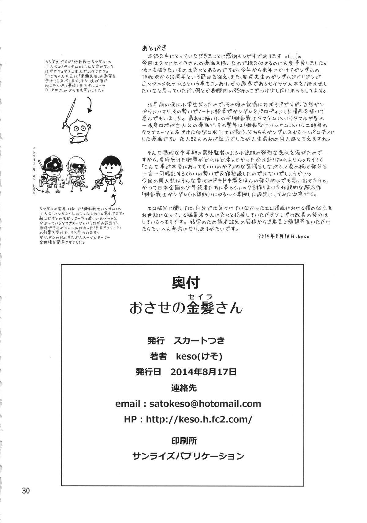 Osase no Sayla-san 28