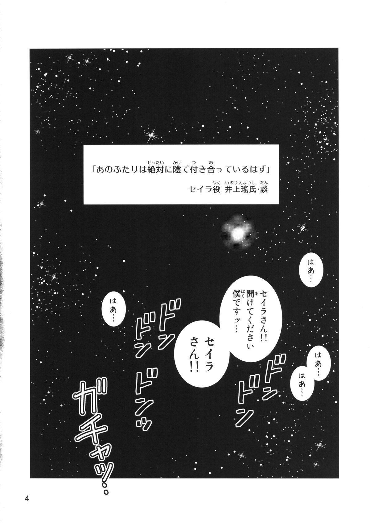 Osase no Sayla-san 2