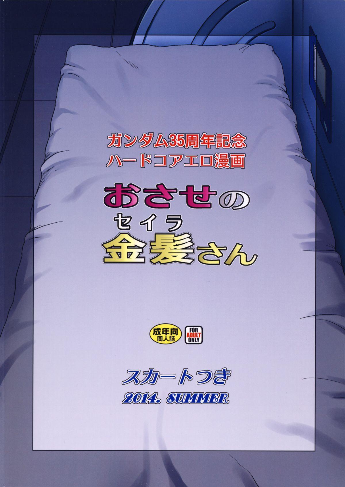 Osase no Sayla-san 29
