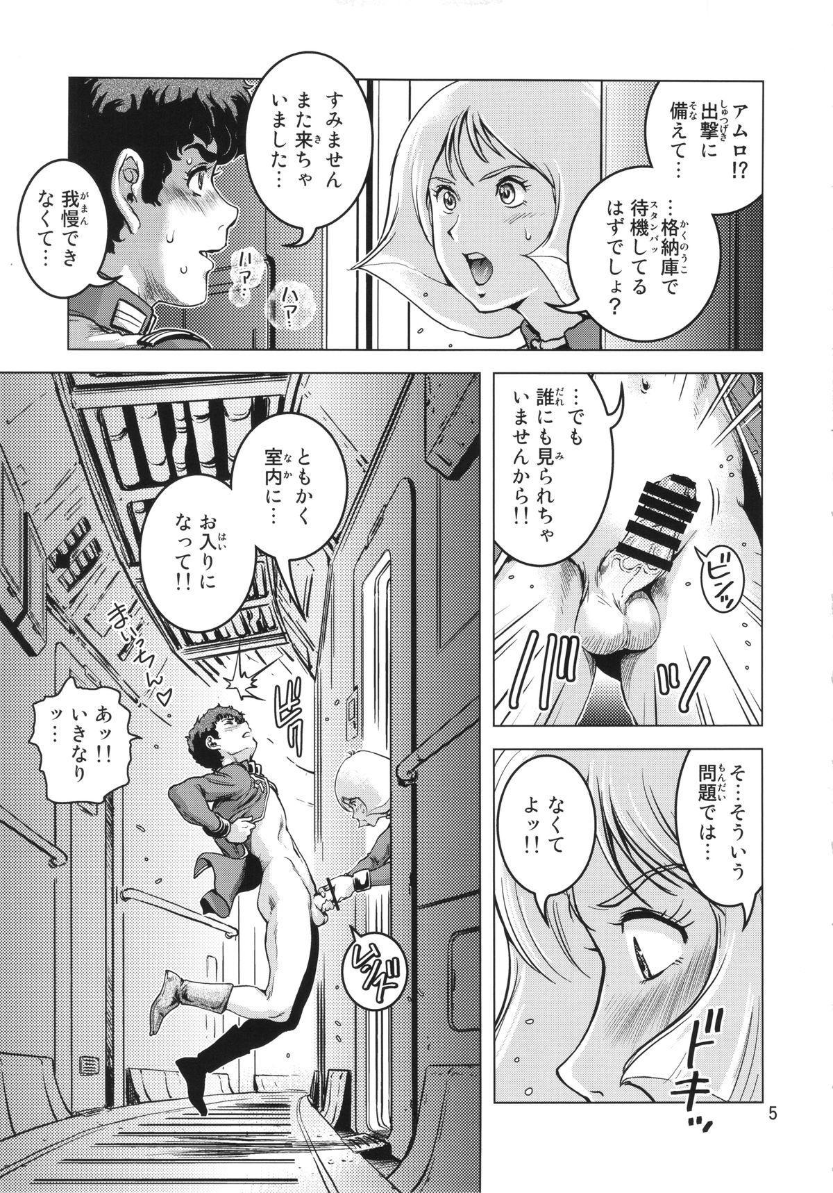 Osase no Sayla-san 3