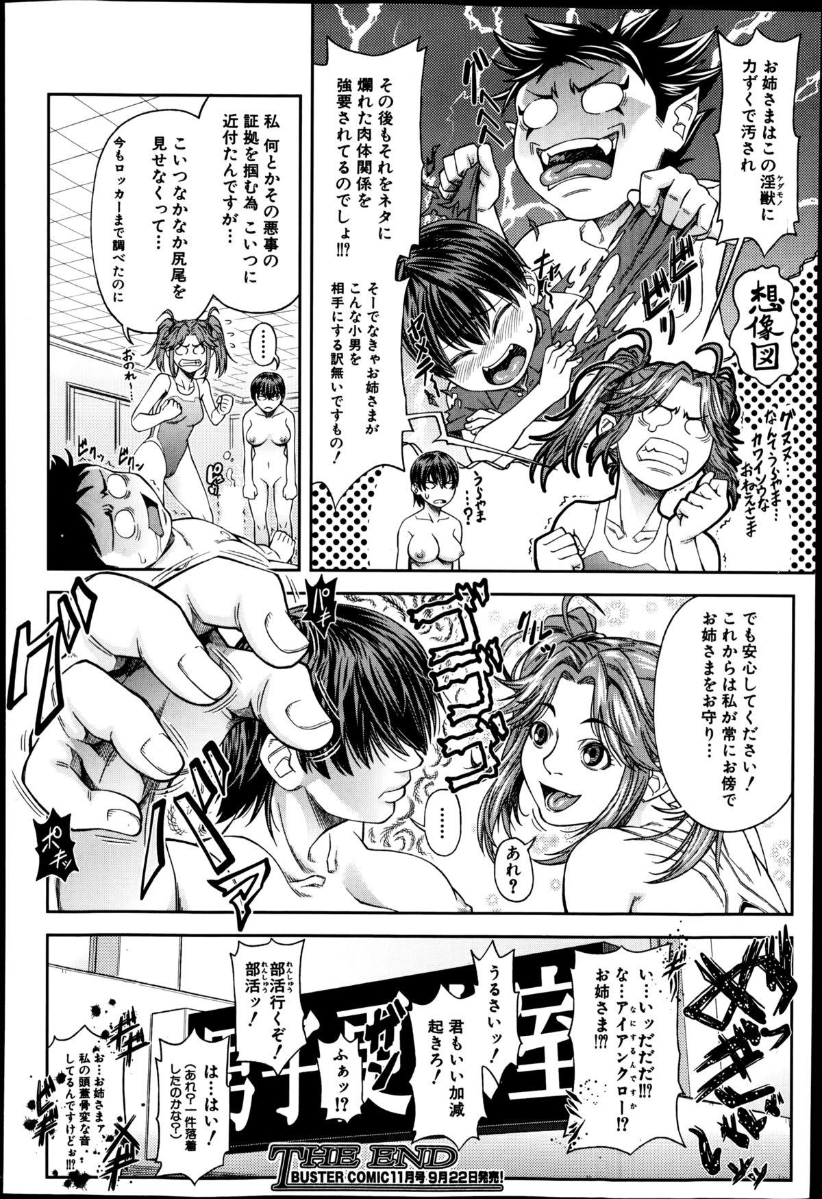 BUSTER COMIC 2014-09 101