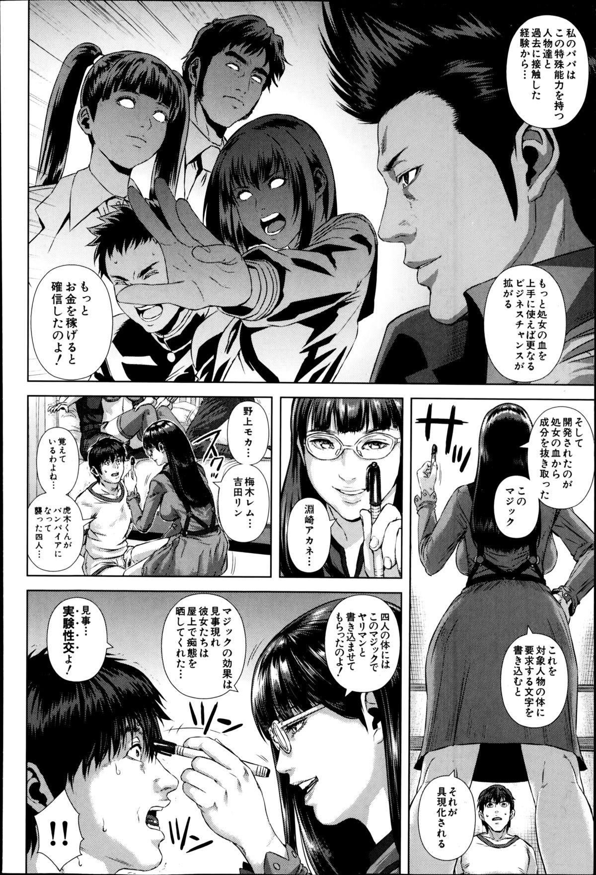 BUSTER COMIC 2014-09 111