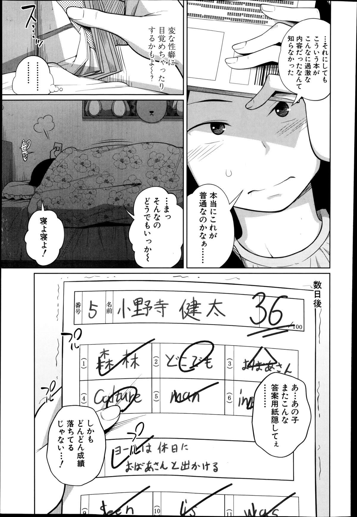 BUSTER COMIC 2014-09 148
