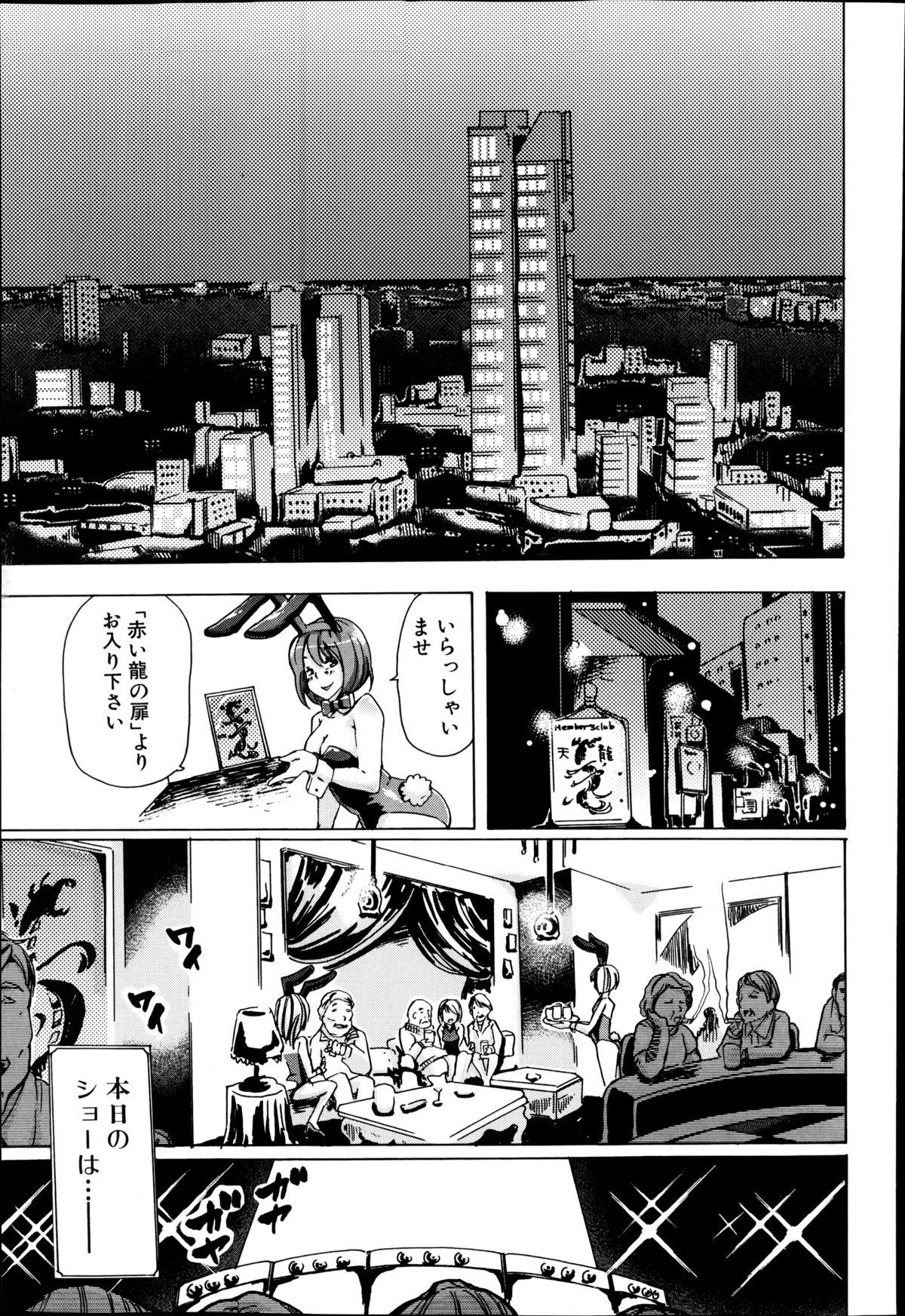 BUSTER COMIC 2014-09 204