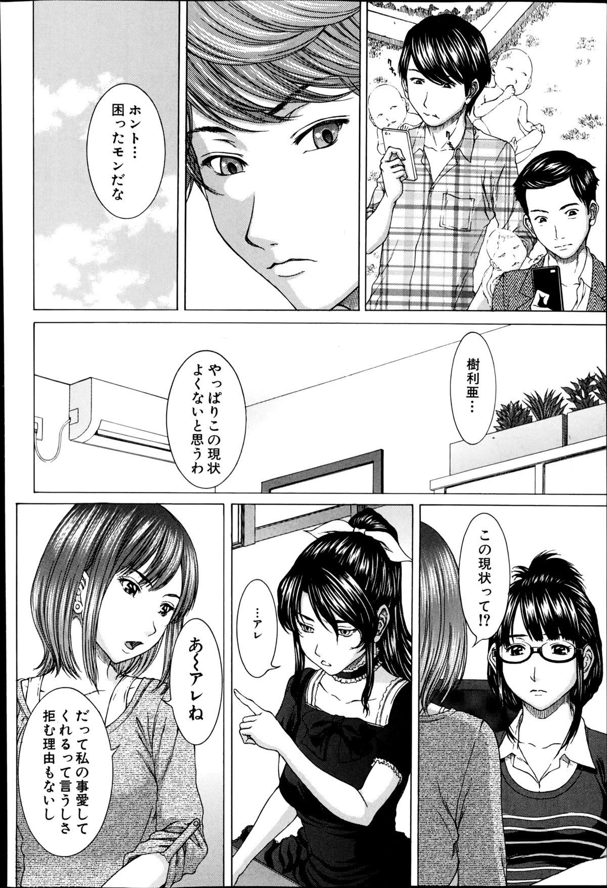 BUSTER COMIC 2014-09 253