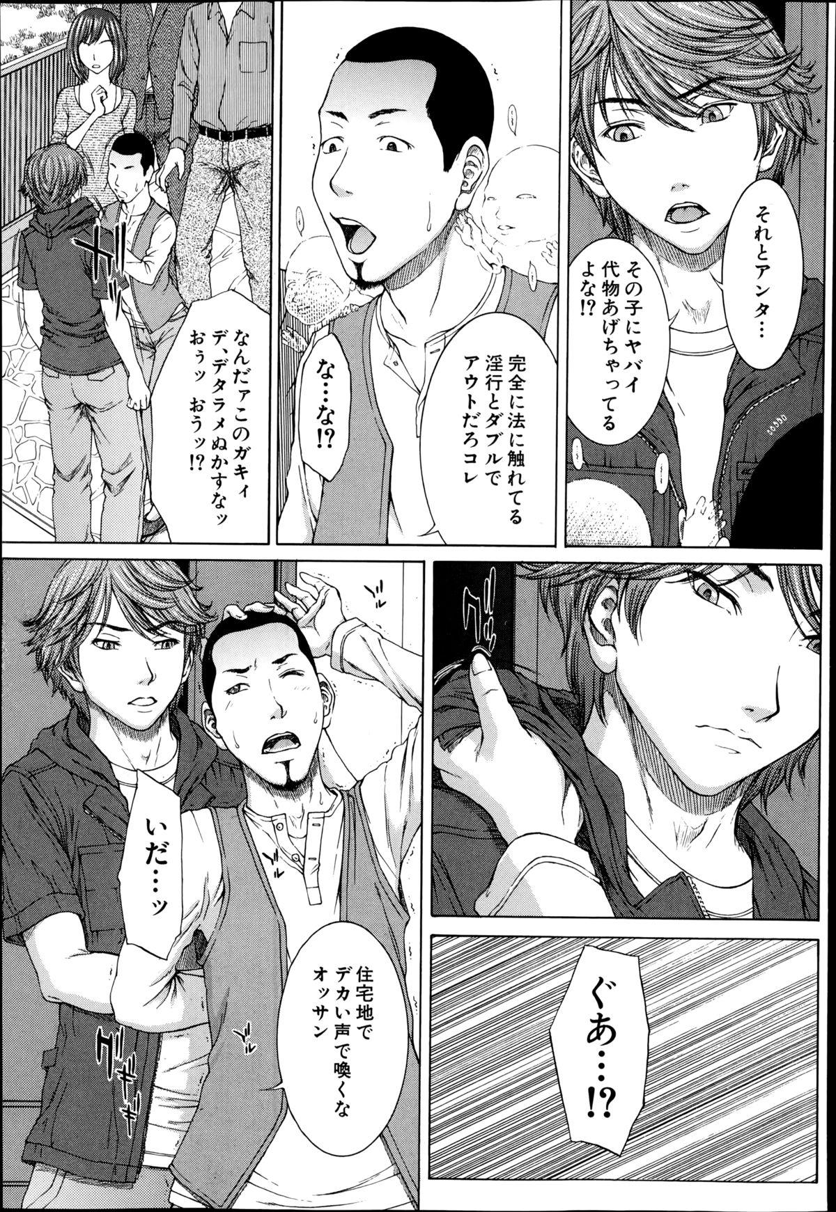 BUSTER COMIC 2014-09 260