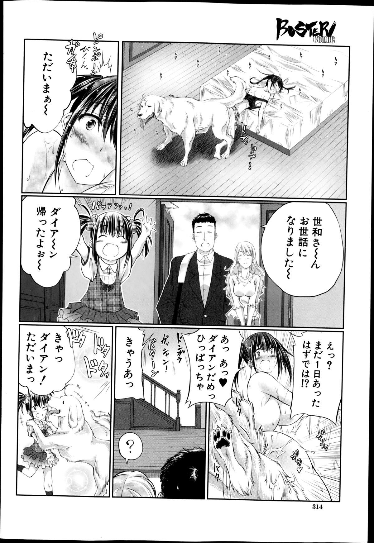 BUSTER COMIC 2014-09 313
