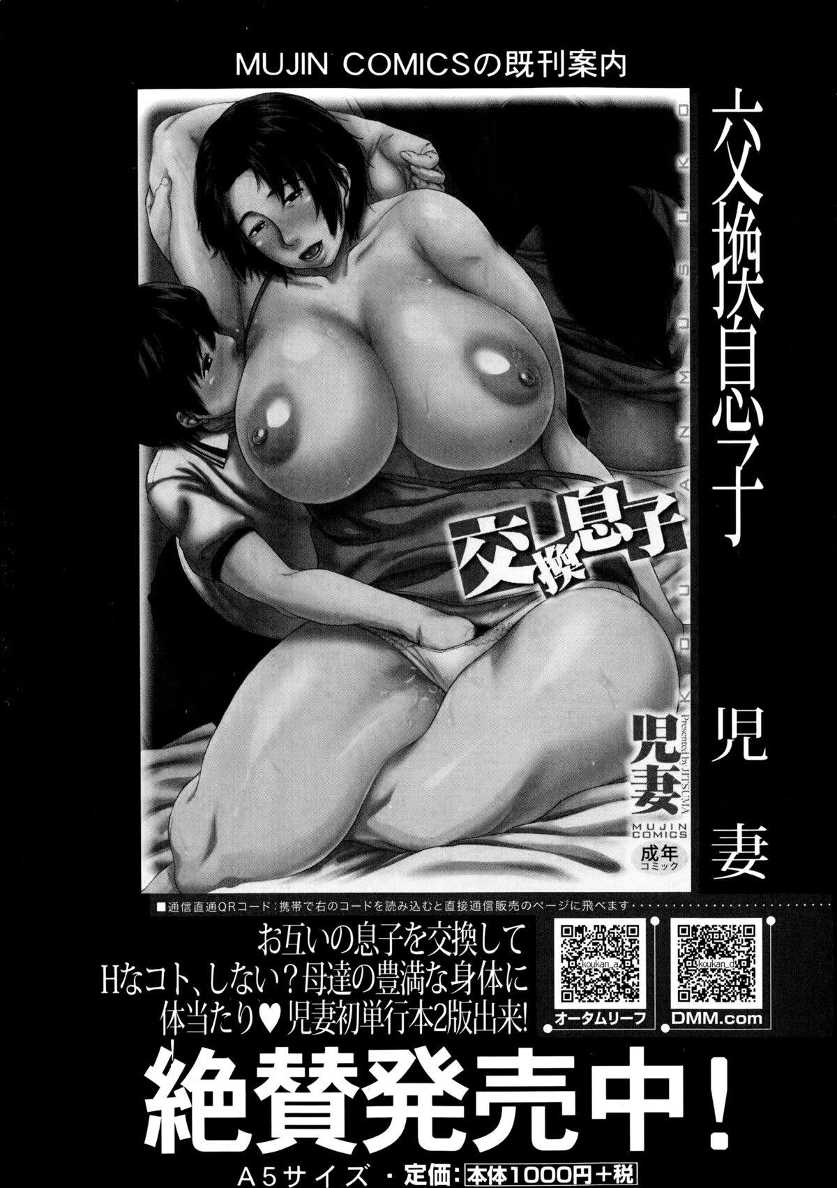 BUSTER COMIC 2014-09 366