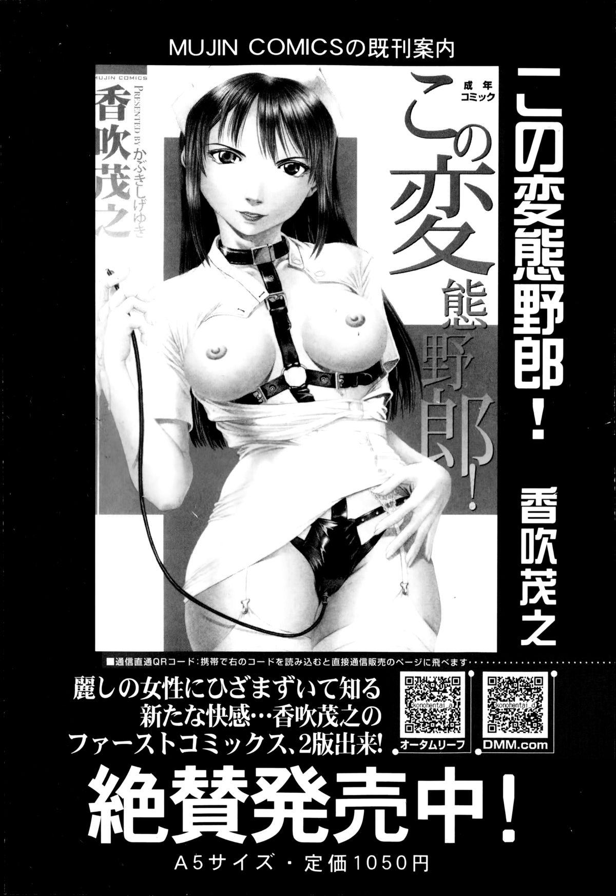 BUSTER COMIC 2014-09 367