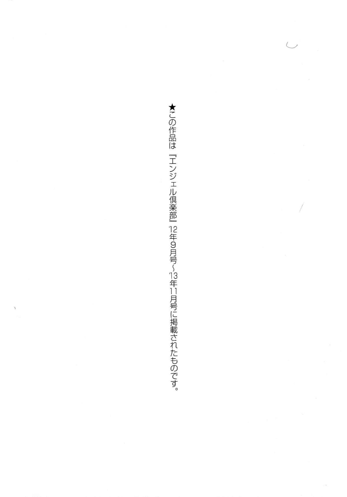 [Yokkora] Megabody Night ~Watashi no Oniku wo Meshiagare~ | Megabody Night ~My voluptuous body & mom love~ [English] {Laruffi + desudesu + EHCOVE} 169