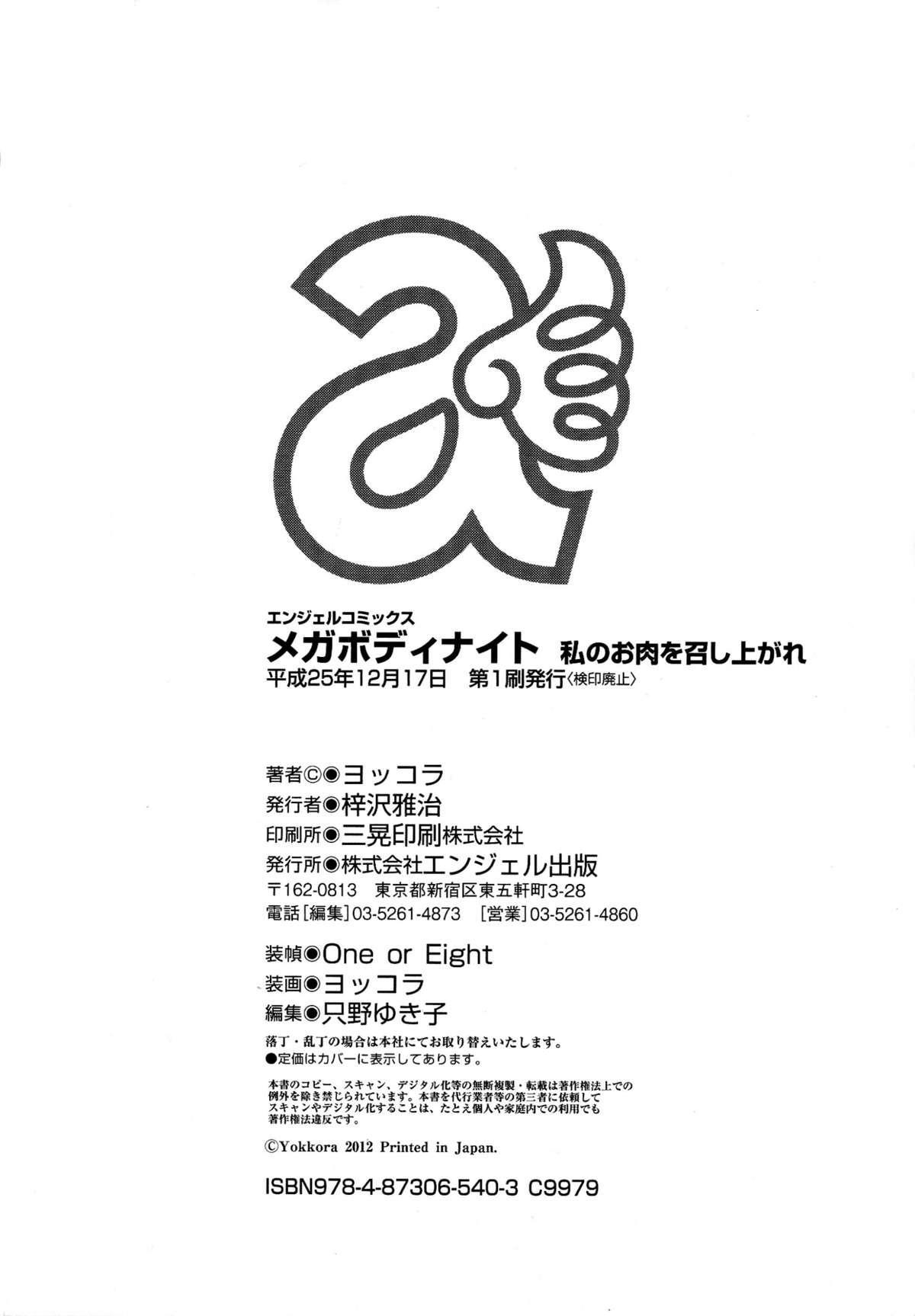 [Yokkora] Megabody Night ~Watashi no Oniku wo Meshiagare~ | Megabody Night ~My voluptuous body & mom love~ [English] {Laruffi + desudesu + EHCOVE} 174