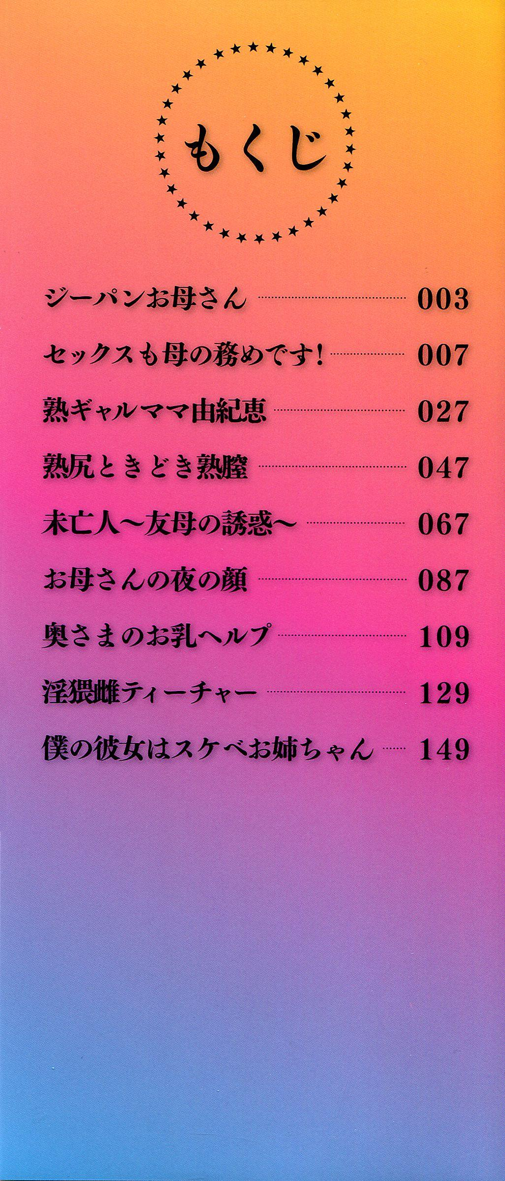 [Yokkora] Megabody Night ~Watashi no Oniku wo Meshiagare~ | Megabody Night ~My voluptuous body & mom love~ [English] {Laruffi + desudesu + EHCOVE} 2