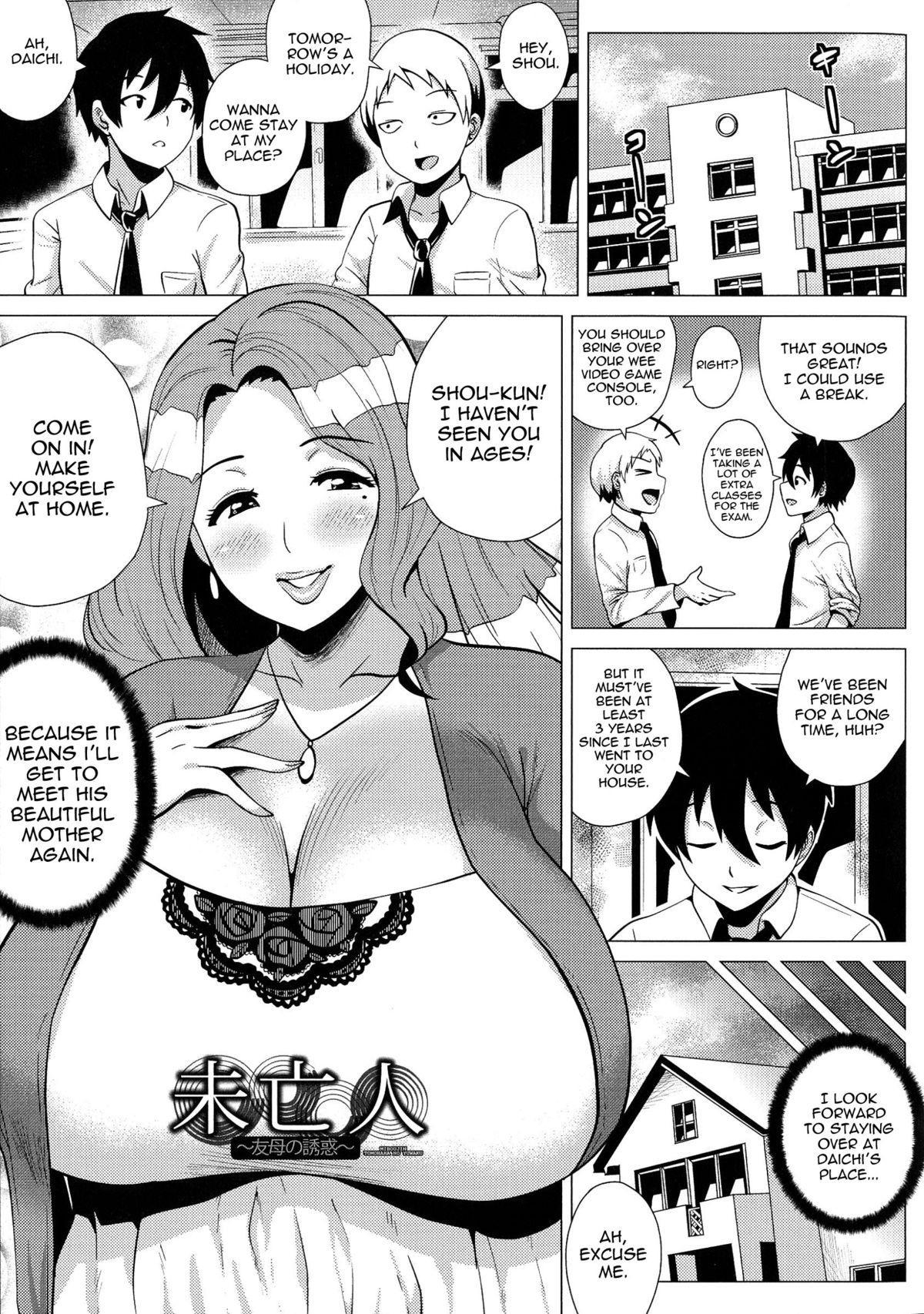 [Yokkora] Megabody Night ~Watashi no Oniku wo Meshiagare~ | Megabody Night ~My voluptuous body & mom love~ [English] {Laruffi + desudesu + EHCOVE} 67