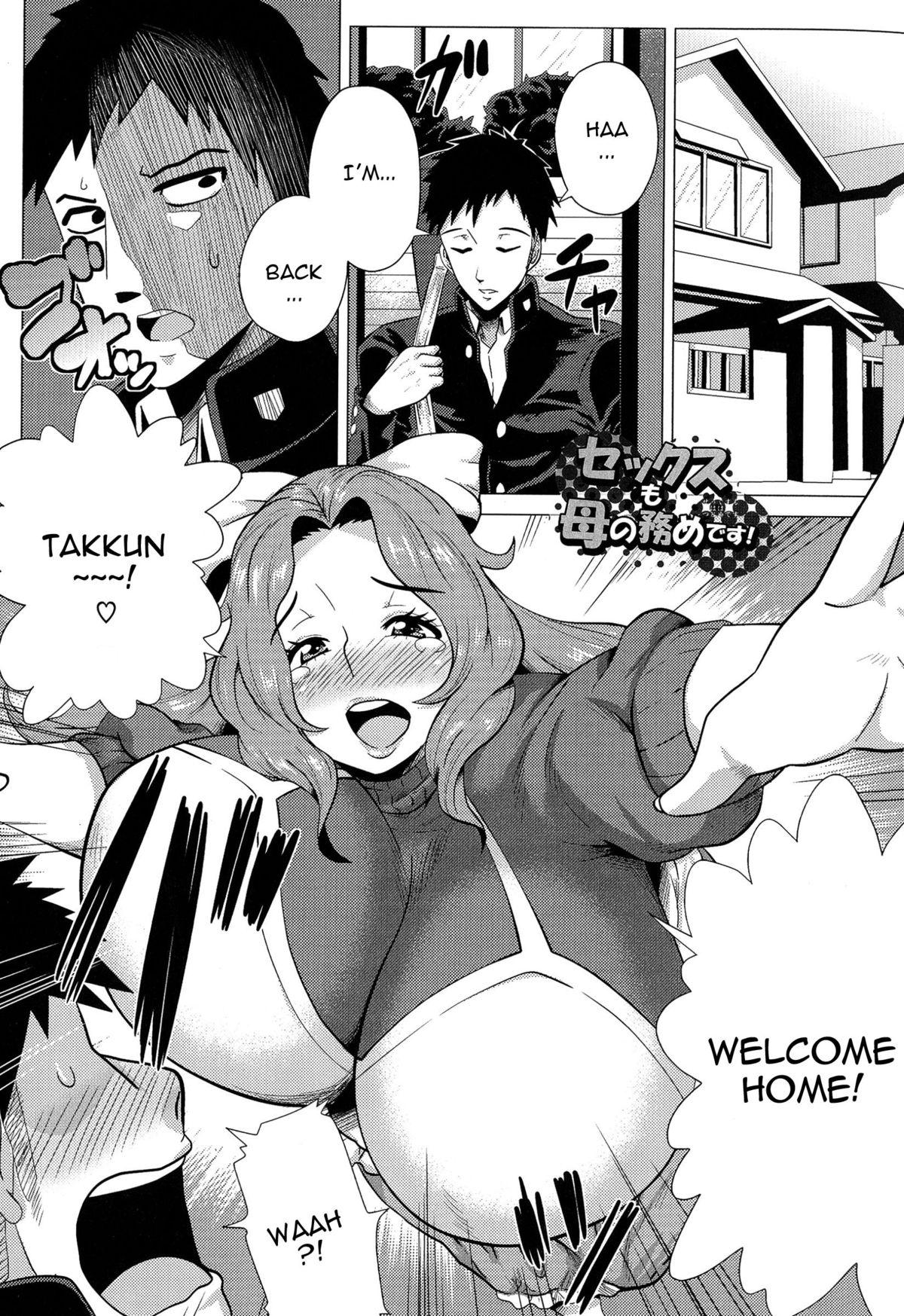 [Yokkora] Megabody Night ~Watashi no Oniku wo Meshiagare~ | Megabody Night ~My voluptuous body & mom love~ [English] {Laruffi + desudesu + EHCOVE} 7