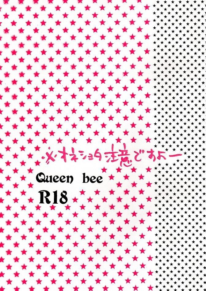 空折】Queen bee【オネショタ】 1