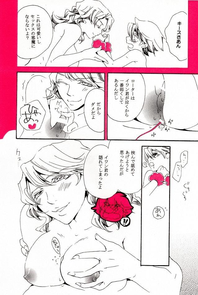 空折】Queen bee【オネショタ】 6