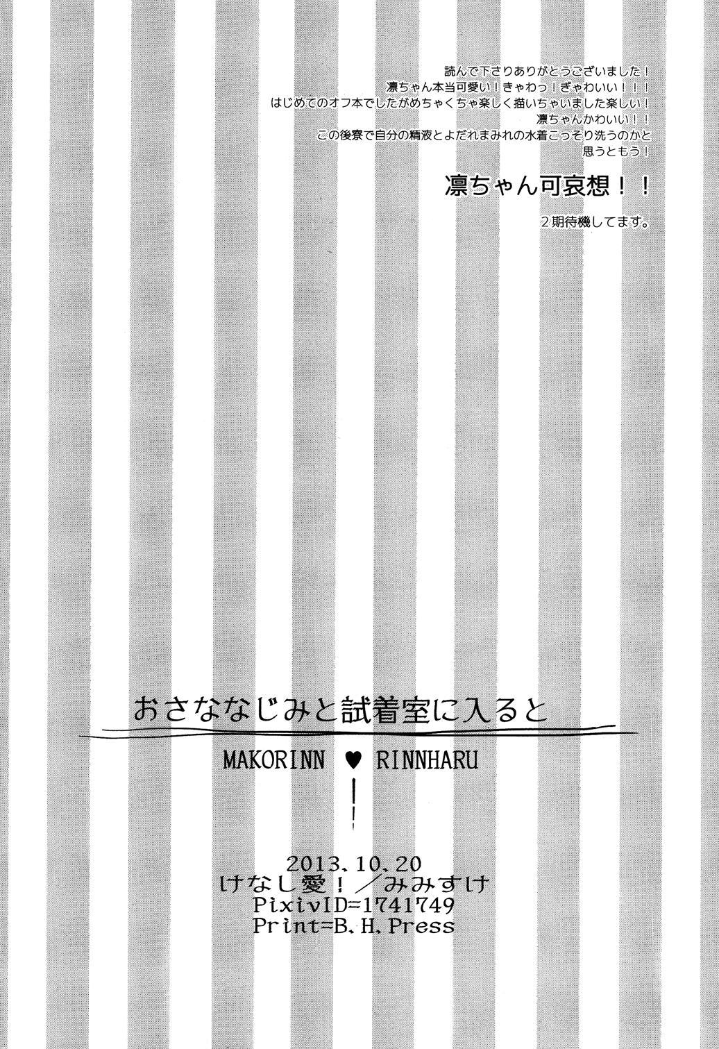 Osananajimi to Shichakushitsu ni Hairu to | When I Get Into The Dressing Room With My Childhood Friends 24