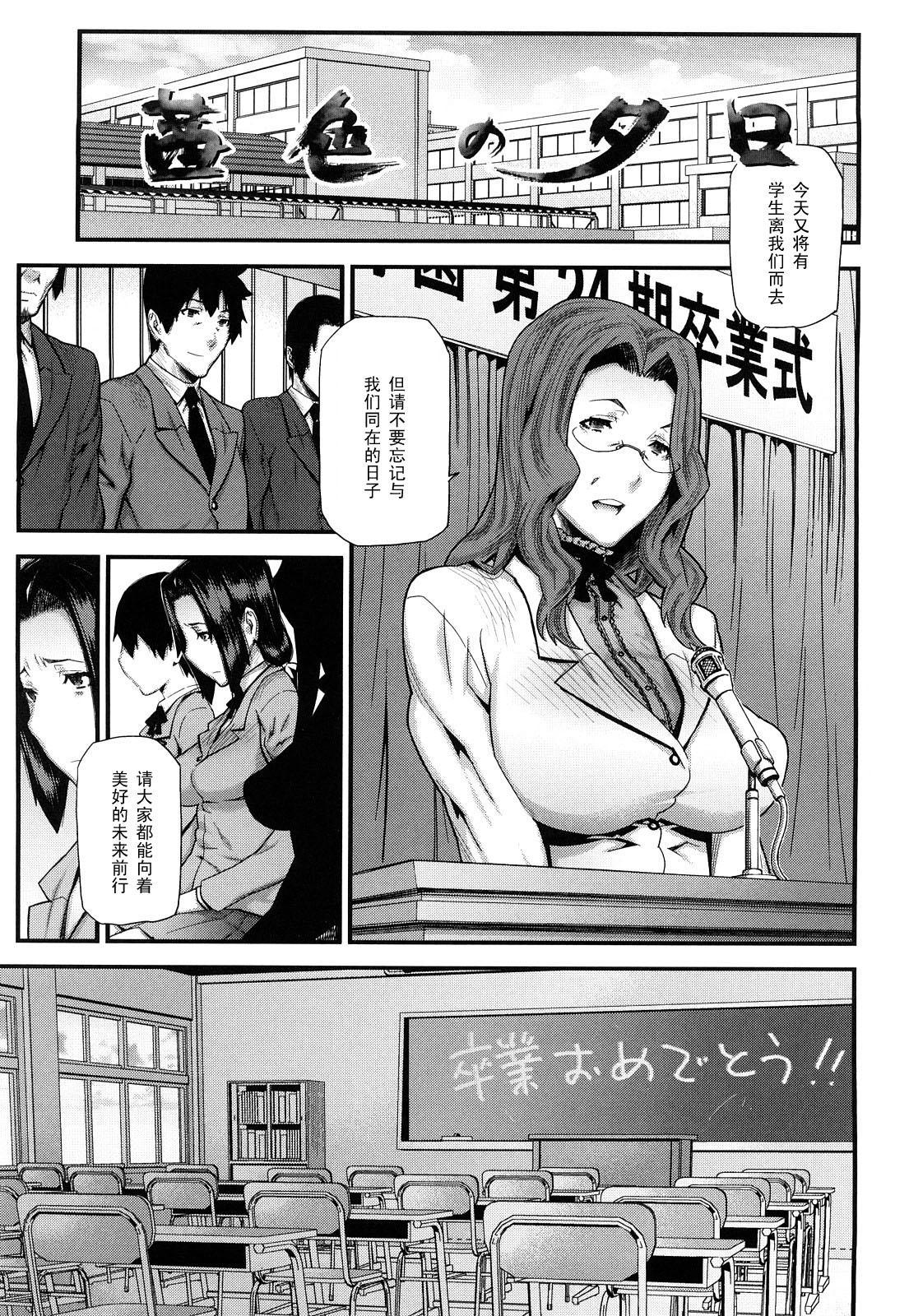 Akaneiro no Yuuhi 0