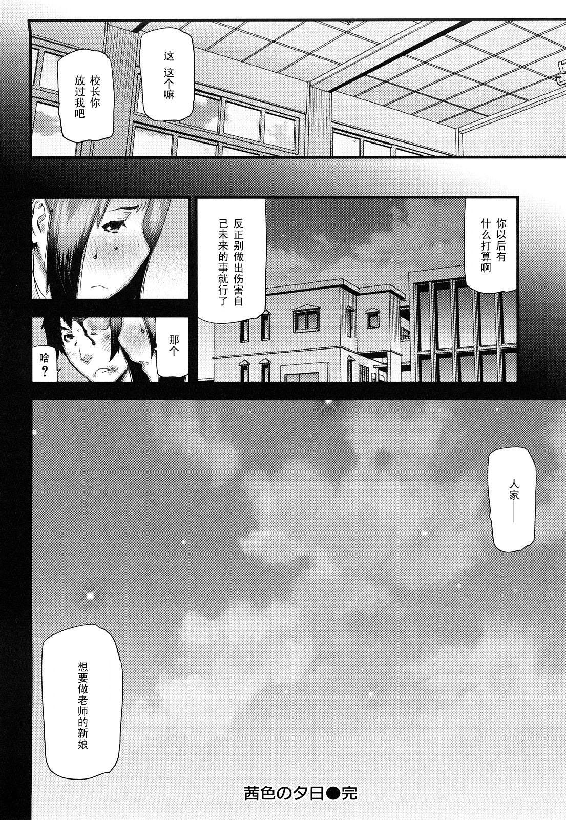 Akaneiro no Yuuhi 17