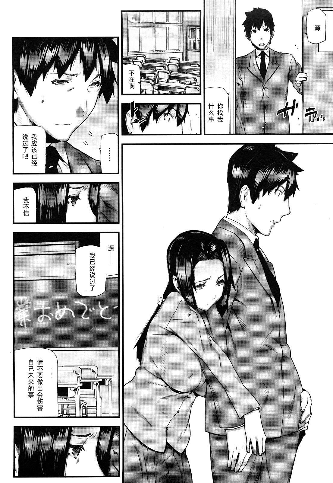 Akaneiro no Yuuhi 1