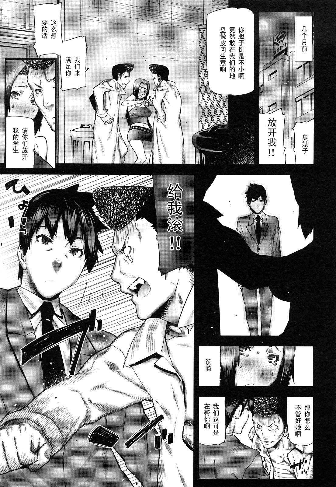 Akaneiro no Yuuhi 2