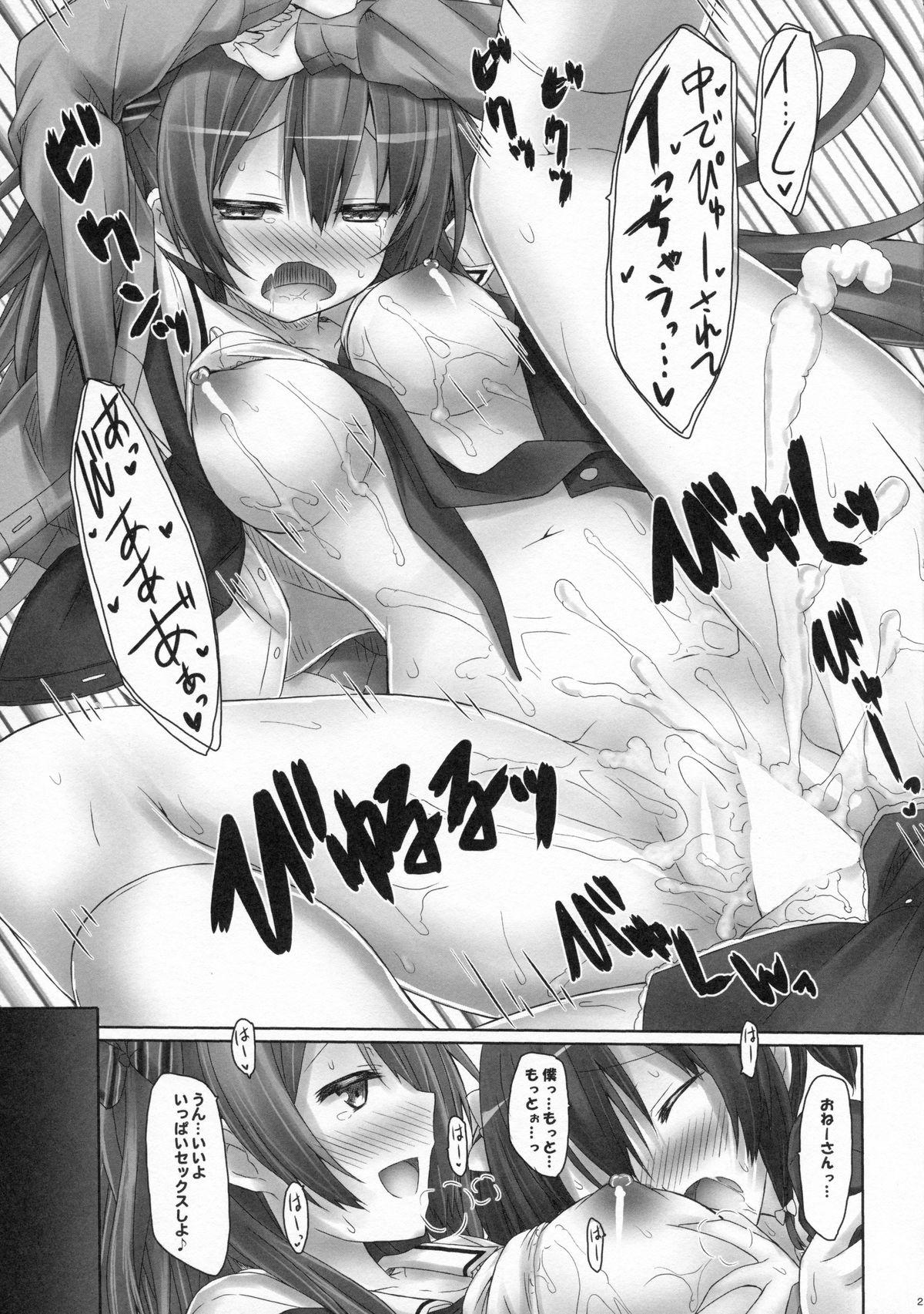 (C86) [Botugo (RYO)] Koakuma (Hatsukoi) Girlfriend 19