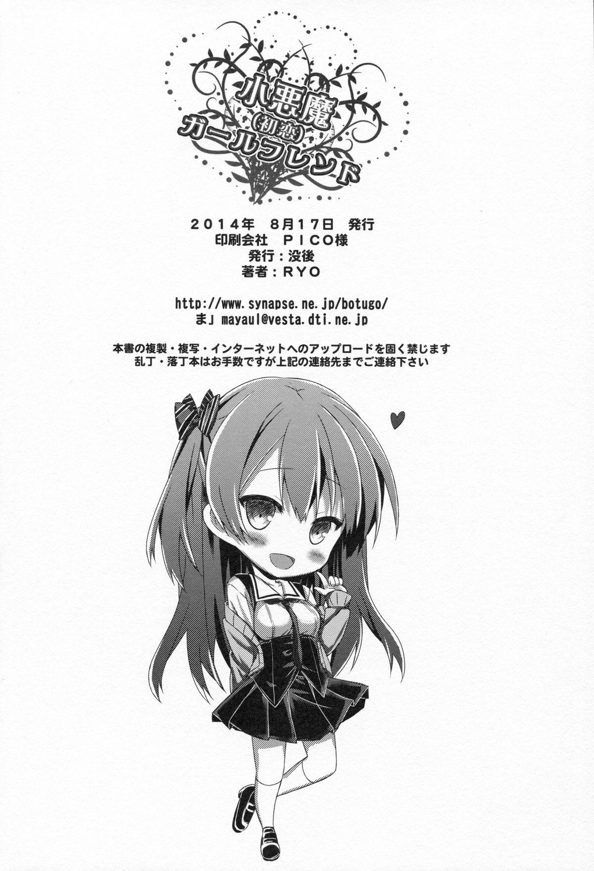 (C86) [Botugo (RYO)] Koakuma (Hatsukoi) Girlfriend 24
