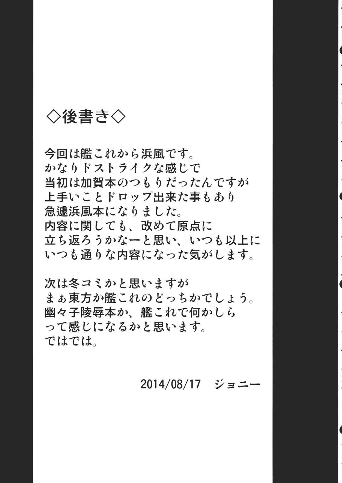 A-gou Tokushu Ian Ninmu Senjuu Kuchikukan Hamakaze 19