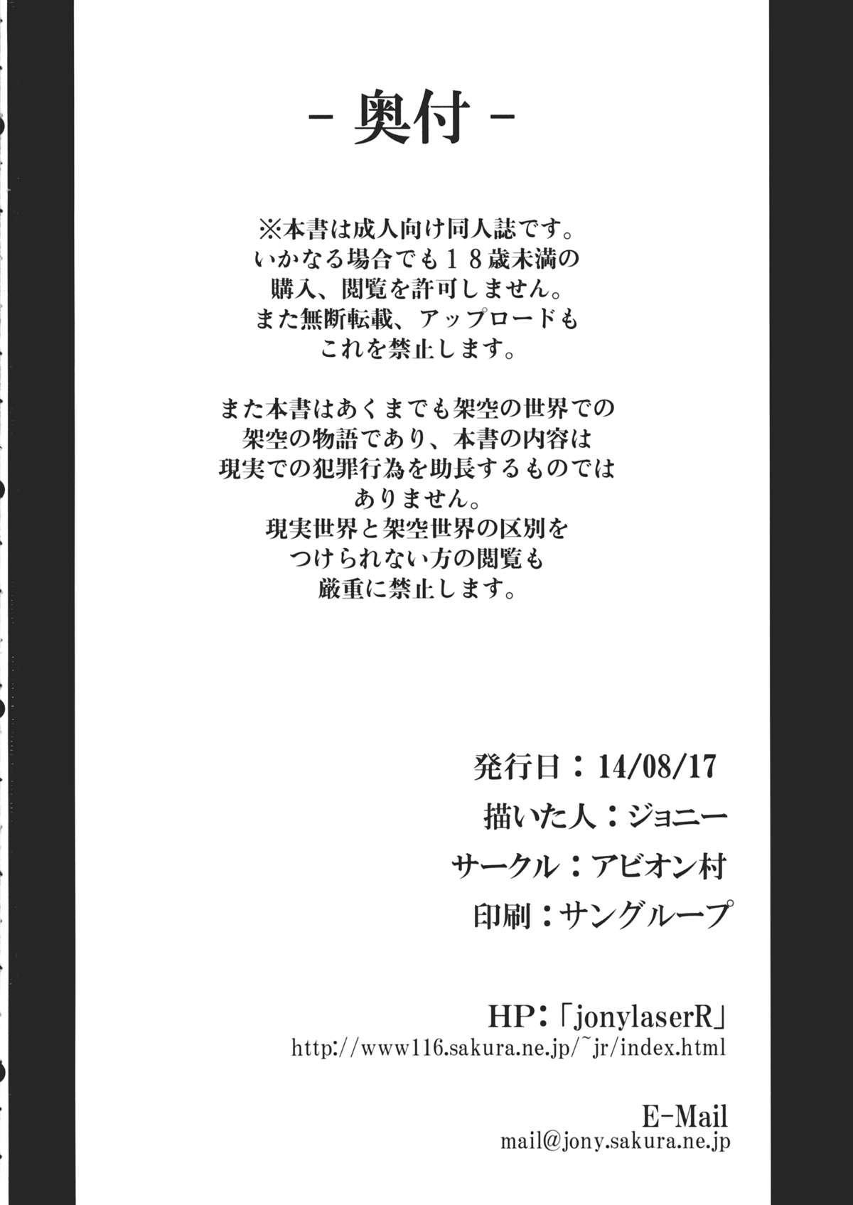A-gou Tokushu Ian Ninmu Senjuu Kuchikukan Hamakaze 20
