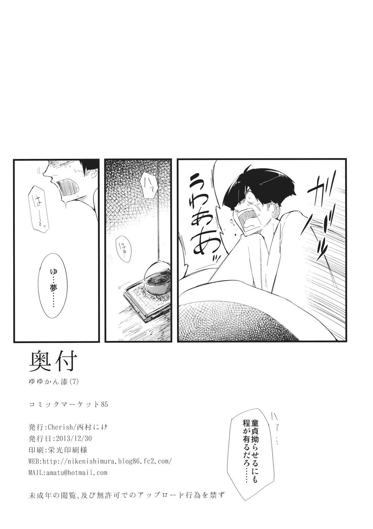 Yuyukan Nana 19