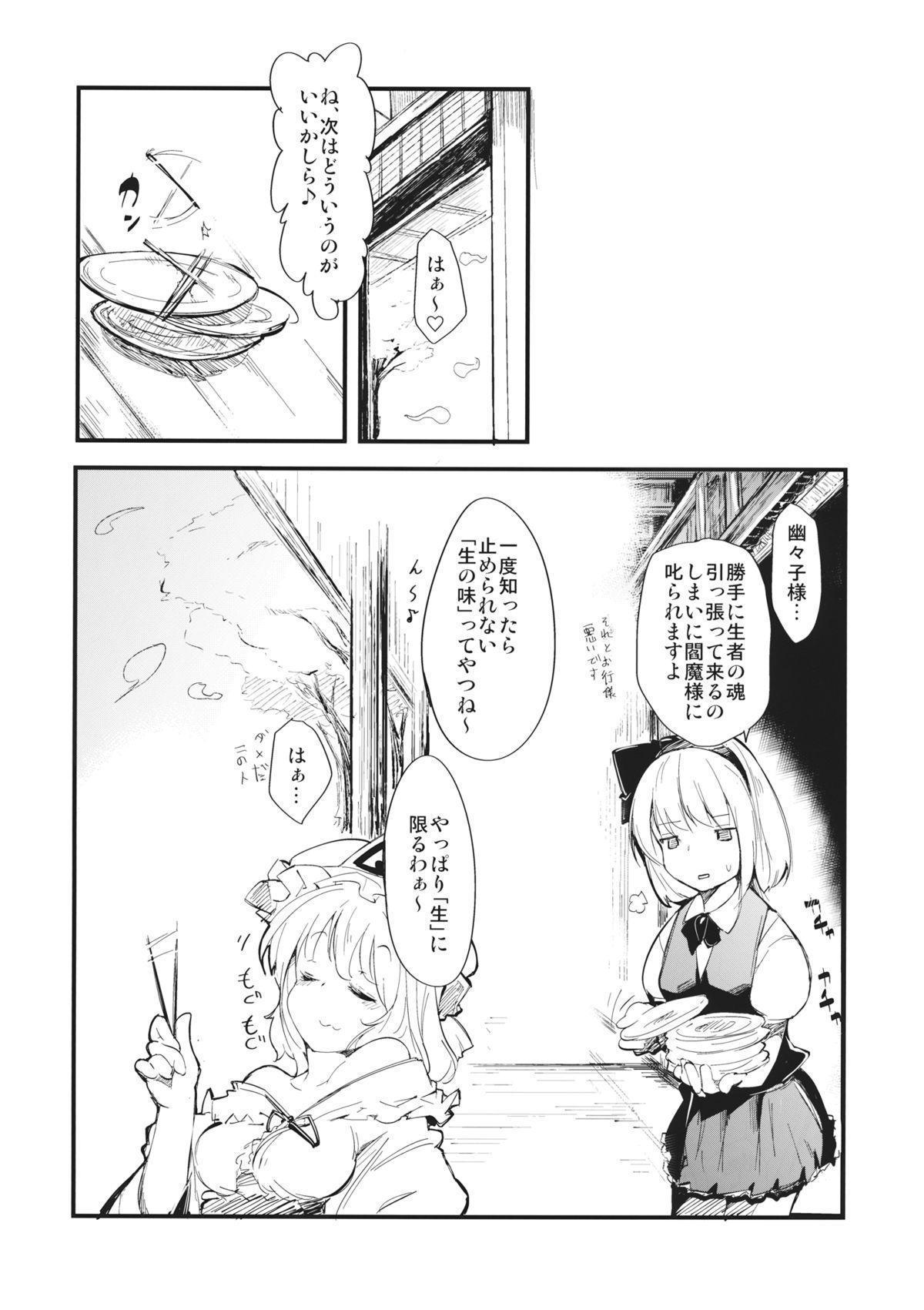 Yuyukan Nana 20