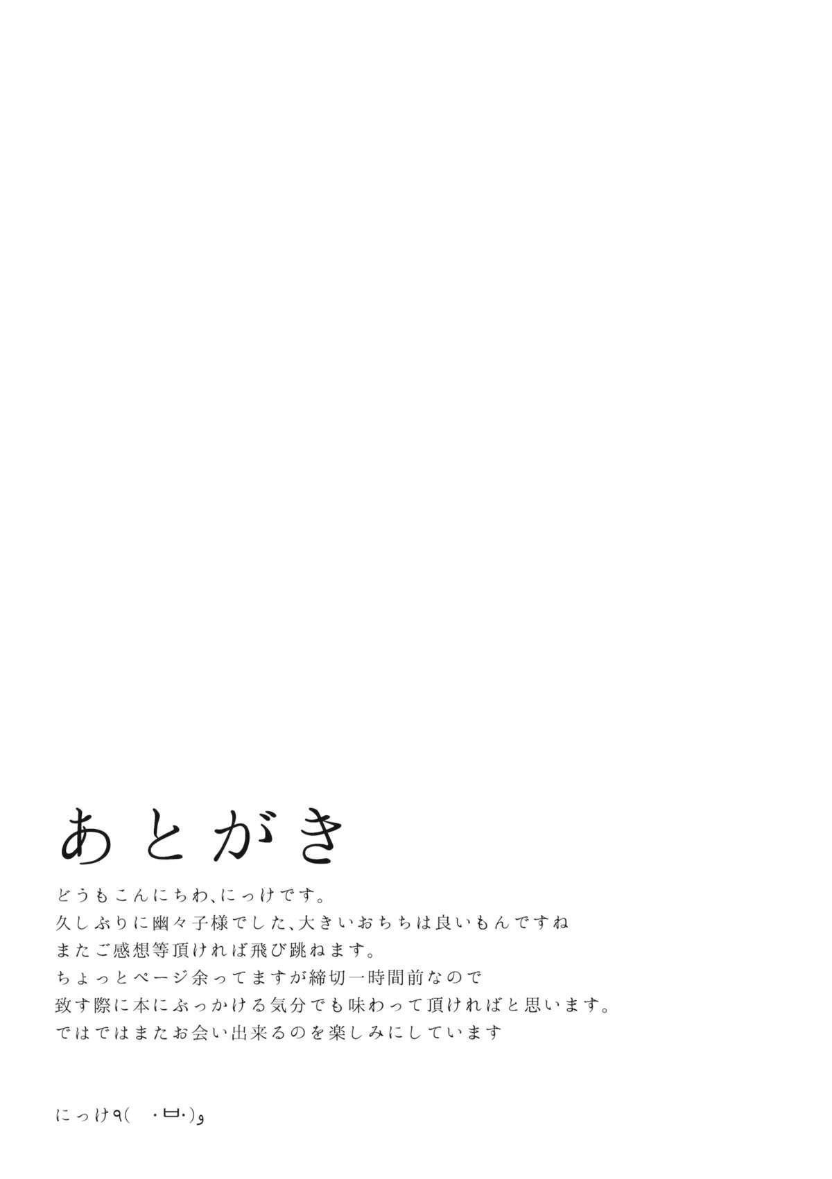 Yuyukan Nana 21