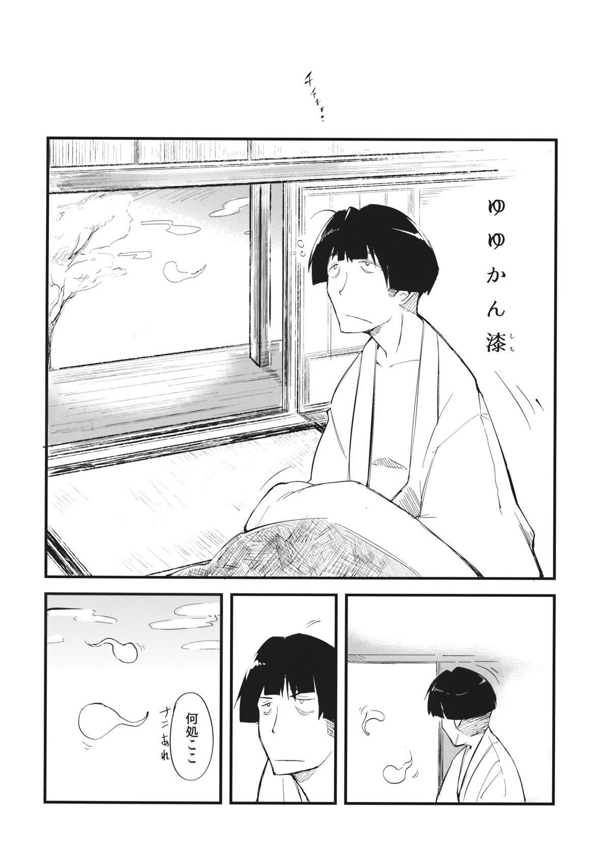 Yuyukan Nana 2