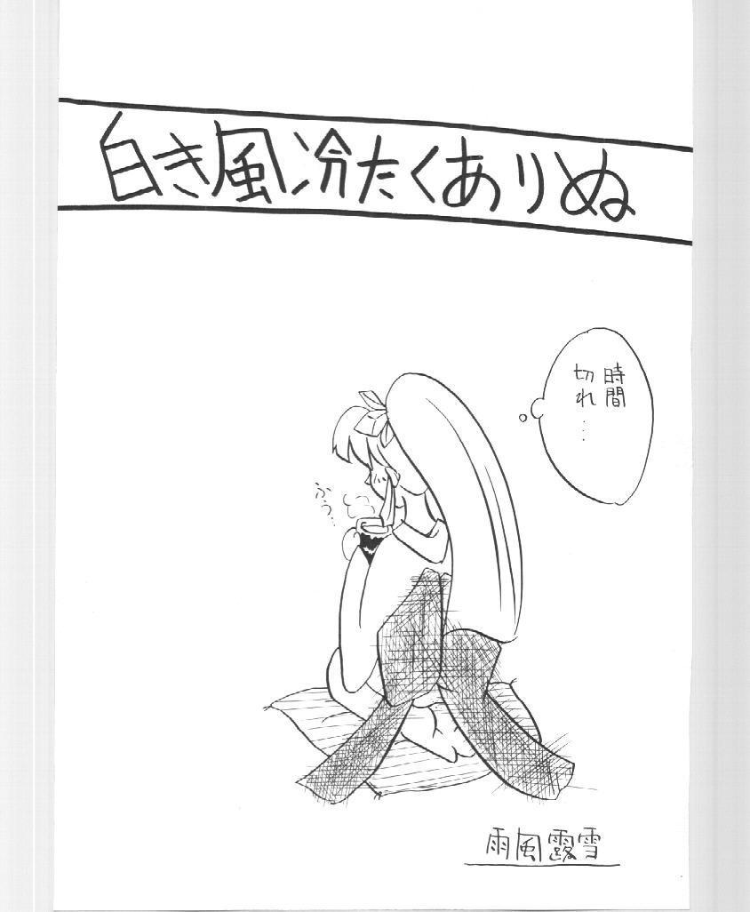 Imasugu Kimi o Buttobase. 22