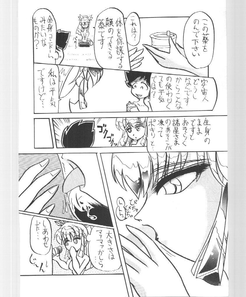 Imasugu Kimi o Buttobase. 25
