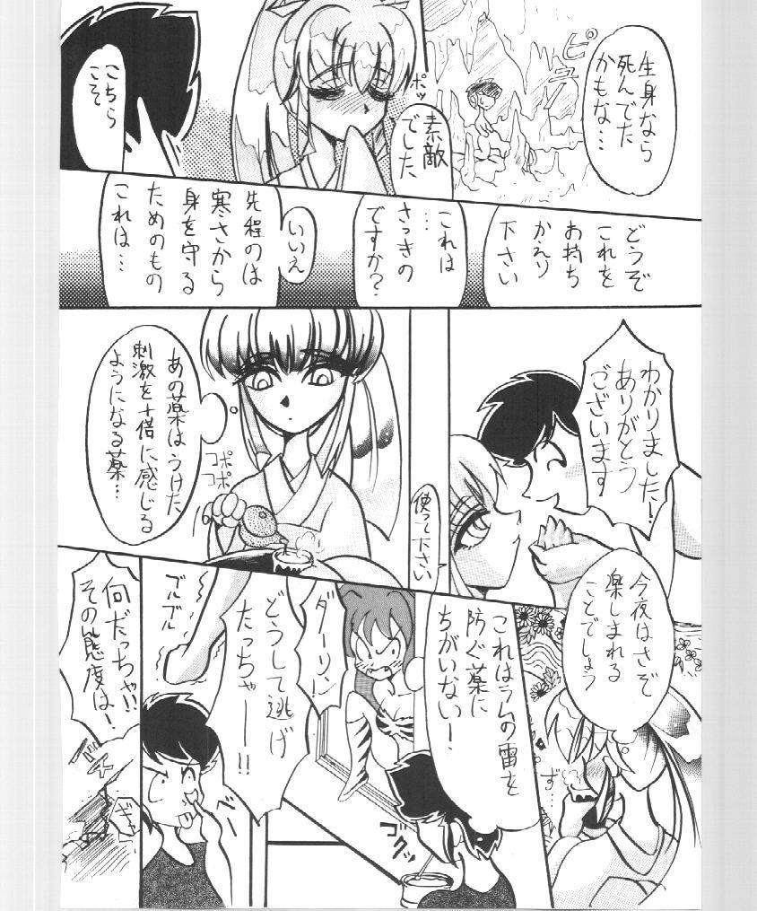 Imasugu Kimi o Buttobase. 33